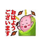 秋・胃っちゃん(個別スタンプ:19)