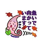 秋・胃っちゃん(個別スタンプ:34)