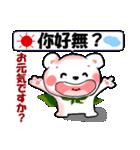 中国語(繁体字)と日本語 ピンクくま(個別スタンプ:2)