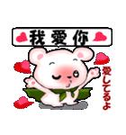 中国語(繁体字)と日本語 ピンクくま(個別スタンプ:14)