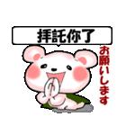 中国語(繁体字)と日本語 ピンクくま(個別スタンプ:16)
