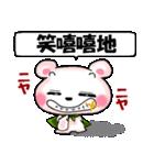 中国語(繁体字)と日本語 ピンクくま(個別スタンプ:23)