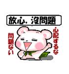 中国語(繁体字)と日本語 ピンクくま(個別スタンプ:34)