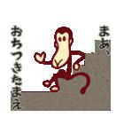 サルで へんじ(個別スタンプ:08)