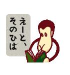 サルで へんじ(個別スタンプ:11)