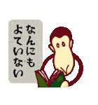 サルで へんじ(個別スタンプ:12)