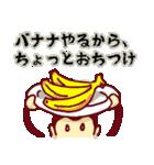 サルで へんじ(個別スタンプ:15)