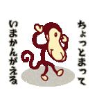 サルで へんじ(個別スタンプ:17)