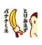 サルで へんじ(個別スタンプ:18)