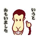 サルで へんじ(個別スタンプ:20)