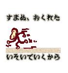 サルで へんじ(個別スタンプ:24)