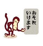 サルで へんじ(個別スタンプ:31)