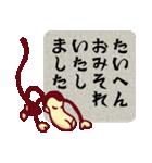 サルで へんじ(個別スタンプ:33)