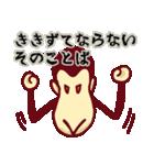 サルで へんじ(個別スタンプ:35)