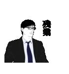 なりきり☆男女の日常 男編 第2弾(個別スタンプ:24)