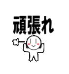 デカ文字わっしょい(個別スタンプ:27)