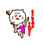 にゃんGO!3(個別スタンプ:04)