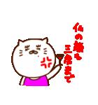 にゃんGO!3(個別スタンプ:30)