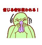 おだて上手な緑男(個別スタンプ:2)