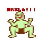 おだて上手な緑男(個別スタンプ:5)