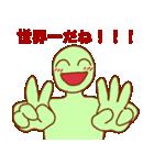 おだて上手な緑男(個別スタンプ:12)