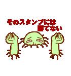 おだて上手な緑男(個別スタンプ:16)