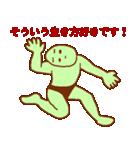 おだて上手な緑男(個別スタンプ:35)