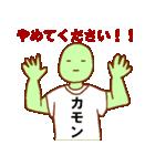 おだて上手な緑男(個別スタンプ:38)