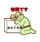 おだて上手な緑男(個別スタンプ:40)