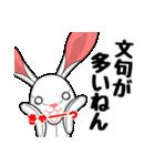 うさぐち(愚痴るウサギ)(個別スタンプ:27)