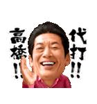 カープの永遠のヒーロー高橋慶彦(個別スタンプ:05)