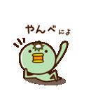 【岩手弁】カッパさん2(個別スタンプ:05)