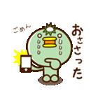 【岩手弁】カッパさん2(個別スタンプ:09)