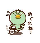【岩手弁】カッパさん2(個別スタンプ:12)