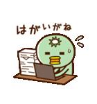 【岩手弁】カッパさん2(個別スタンプ:14)