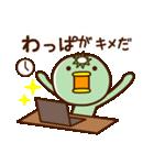 【岩手弁】カッパさん2(個別スタンプ:16)