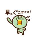【岩手弁】カッパさん2(個別スタンプ:18)