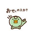【岩手弁】カッパさん2(個別スタンプ:19)