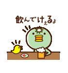 【岩手弁】カッパさん2(個別スタンプ:22)