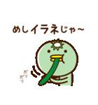 【岩手弁】カッパさん2(個別スタンプ:23)