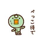 【岩手弁】カッパさん2(個別スタンプ:27)