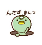 【岩手弁】カッパさん2(個別スタンプ:28)
