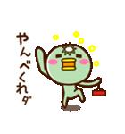 【岩手弁】カッパさん2(個別スタンプ:30)