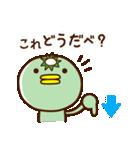 【岩手弁】カッパさん2(個別スタンプ:36)