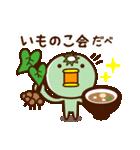 【岩手弁】カッパさん2(個別スタンプ:37)