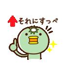【岩手弁】カッパさん2(個別スタンプ:40)