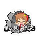 宇宙ファン星見ちゃん (2)(個別スタンプ:3)