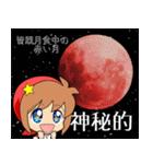 宇宙ファン星見ちゃん (2)(個別スタンプ:10)