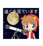 宇宙ファン星見ちゃん (2)(個別スタンプ:21)