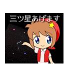 宇宙ファン星見ちゃん (2)(個別スタンプ:26)